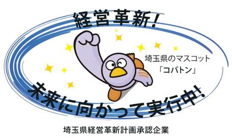 埼玉県経営革新計画承認事業