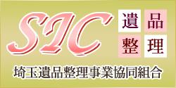 埼玉遺品整理事業協同組合のバナー